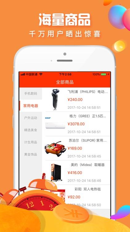 天天秒拍-全民夺宝云购物商城 screenshot-3