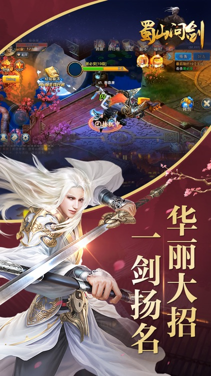 蜀山问剑-特效华丽的剑侠江湖