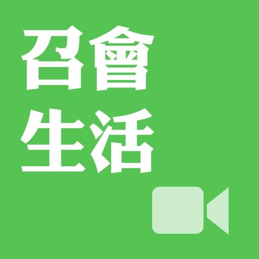 《召會生活》影音APP