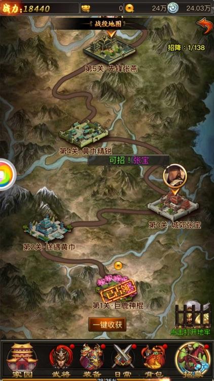 全民战三国 - 热血策略三国游戏