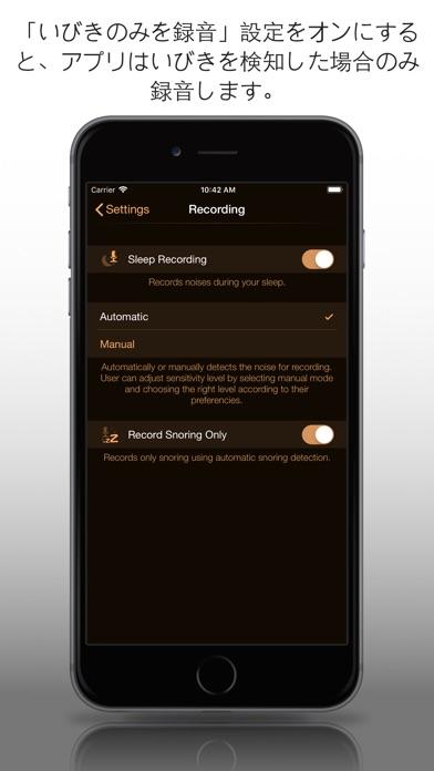 いびきコントロールプロ screenshot1