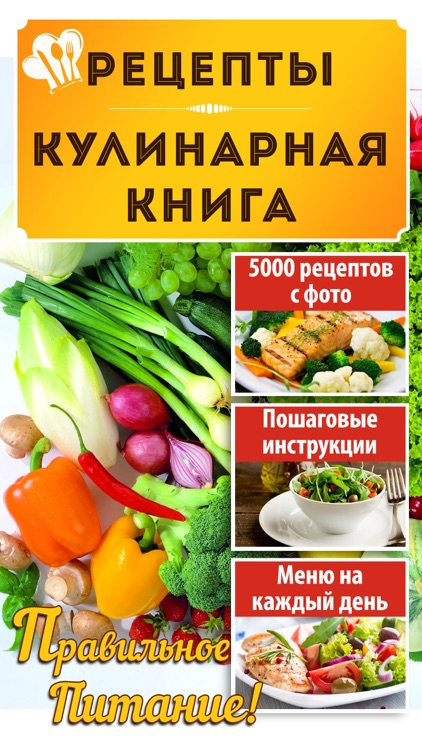 ПП Рецепты - Кулинарная Книга