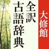 Weblio国語辞典 - 便利な百科事典/辞書アプリ