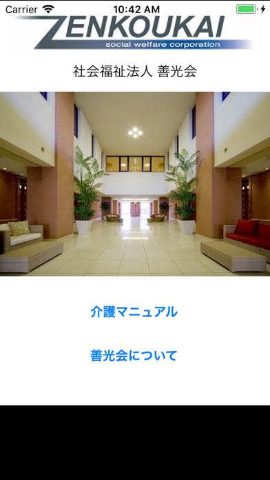 介護マニュアル ScreenShot0