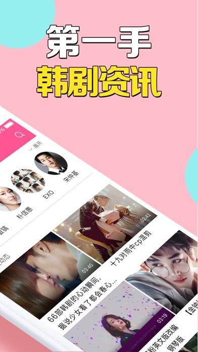 Screenshot for 韩剧TV-追剧大本营 in China App Store