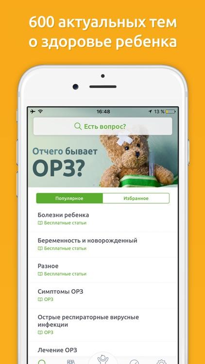 Доктор Комаровский - официальное приложение screenshot-0