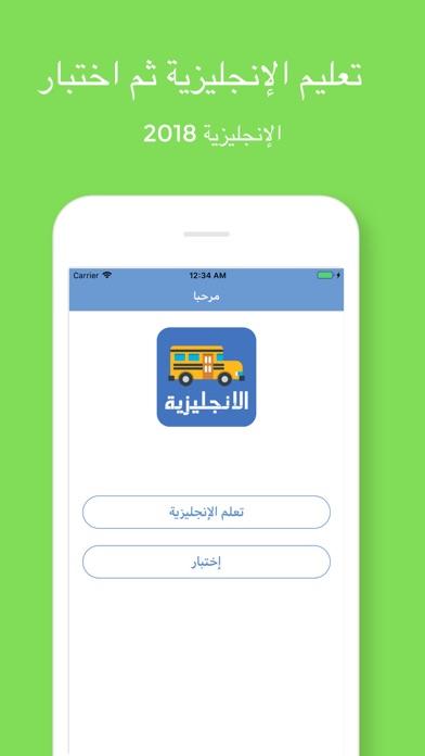 تعلم الإنجليزية للأطفال بالصوت screenshot 2