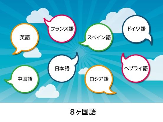 リトル・チャッターボックス・子供向け英語外国語勉強アプリのおすすめ画像3