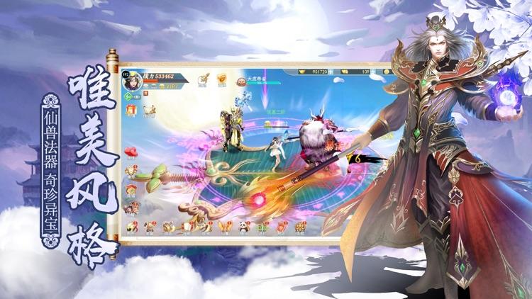 仙侠九州行--仙缘玄幻之旅 screenshot-4