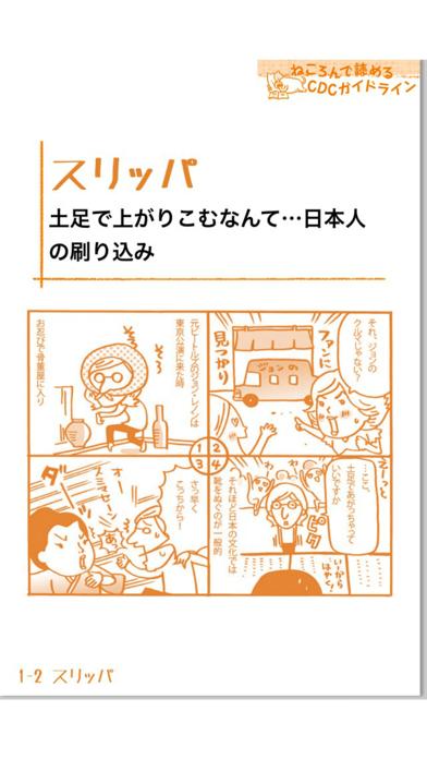 ねころんで読めるCDCガイドライン 3部作 まるっとアプリ ScreenShot0