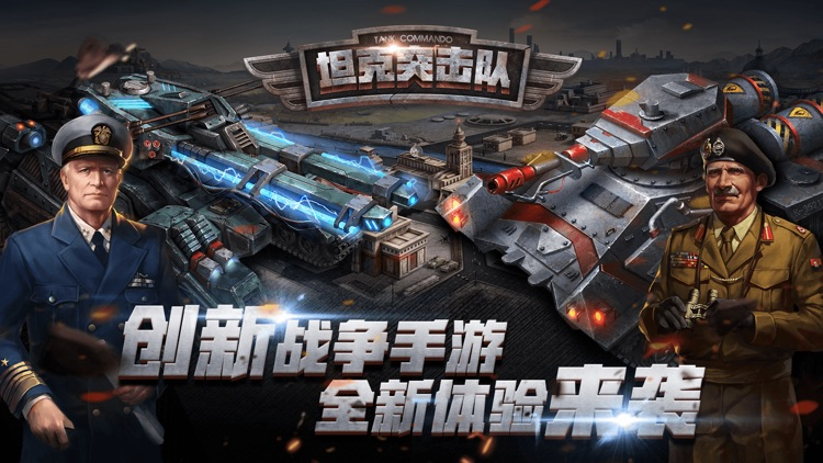 坦克突击队:大型3D坦克战争策略手游