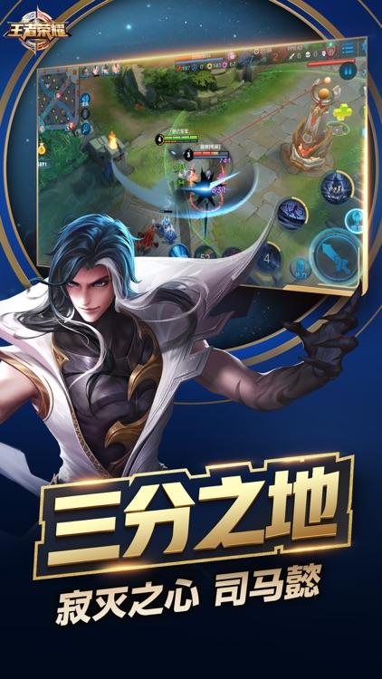 王者荣耀 screenshot-2