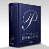 ポケプロ仏和和仏|ポケット判フランス語辞典の決定版!