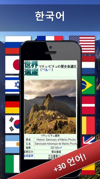 여행 가이드 - World Explorer for Windows