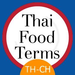 Thai - Chinese
