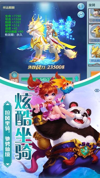 梦幻问情 screenshot-2