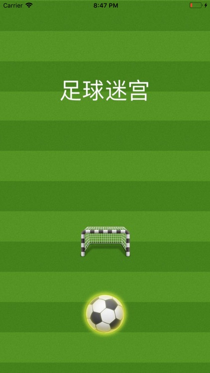 足球迷宫--智力闯关