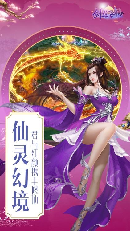 剑道飞仙 screenshot-3