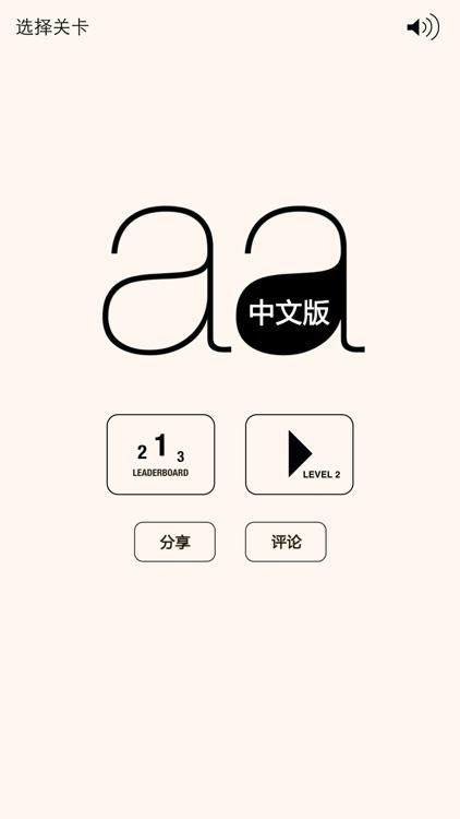 aa中文版 screenshot-4
