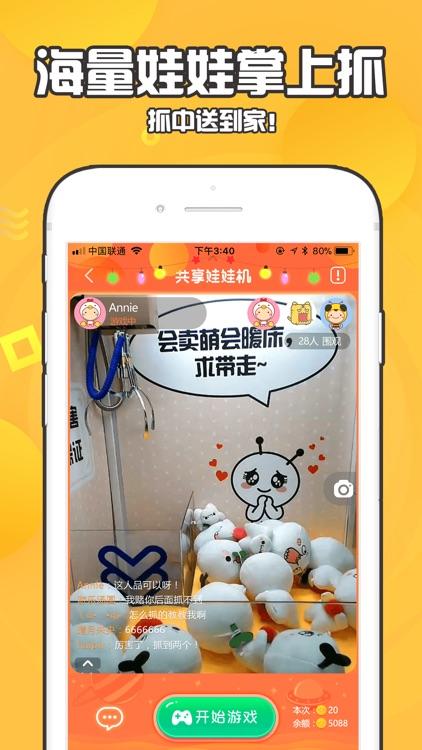 共享娃娃机 - 手机线上天天抓娃娃机