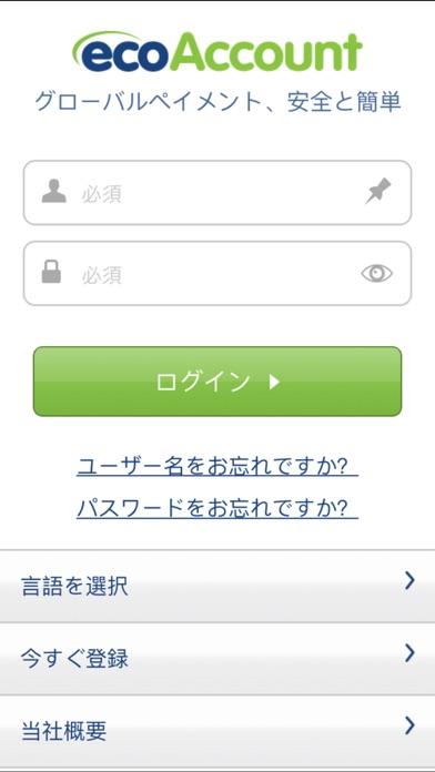 ecoPayzのスクリーンショット1