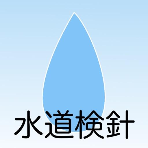 水道検針 〜賃貸業向け〜