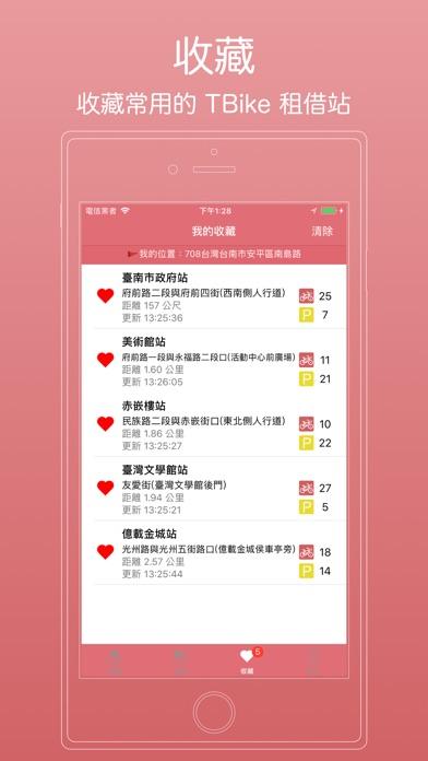 台南市TBike+屏幕截圖3