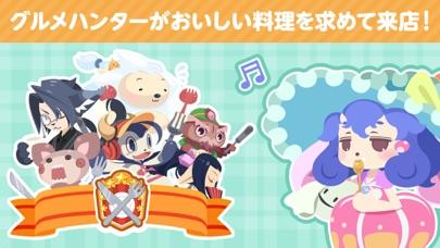 クックと魔法のレシピ おかわり(育成ゲーム)スクリーンショット4