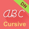 筆記体を書く HD DN スタイル - iPadアプリ