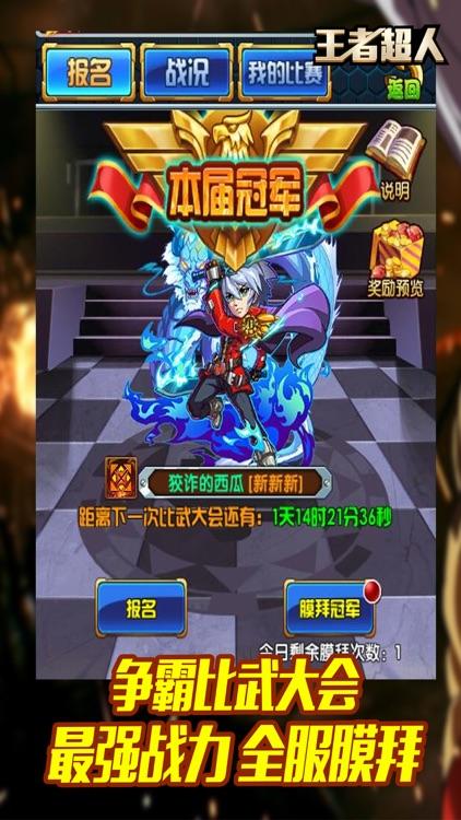 王者超人-超燃日漫手游 screenshot-3