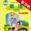 重大版小学英语三年级上下册 -同步课本学习机