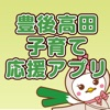 豊後高田 子育て応援アプリ - iPhoneアプリ