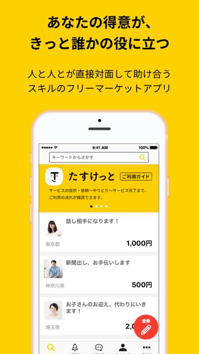 たすけっと(Tasket) ScreenShot0