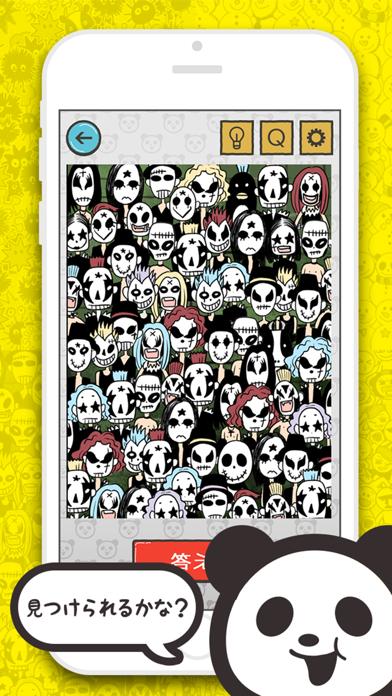 パンダを探せ