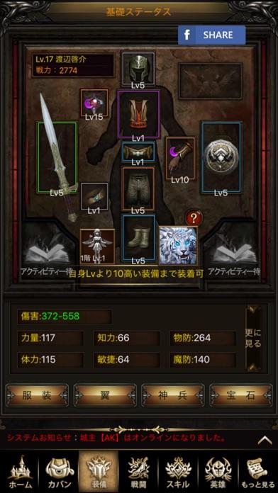 放置ヒーロー screenshot1
