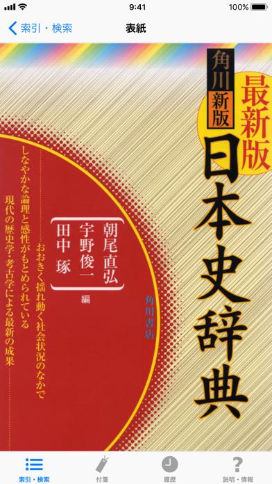 角川新版日本史辞典 ScreenShot0
