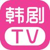 韩剧TV-天天看韩剧