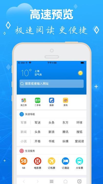 浏览器-高速浏览器iPhone版