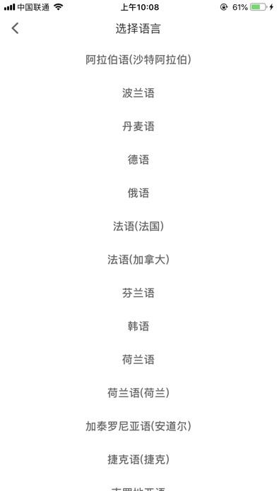 Screenshot for 韩语翻译-多语言翻译 in United States App Store