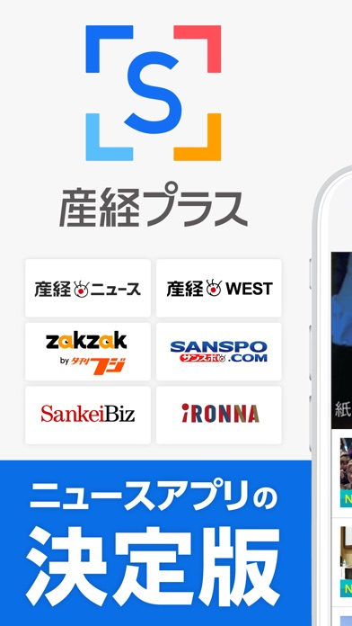 産経プラス - 産経新聞グループのニュースアプリ ScreenShot0
