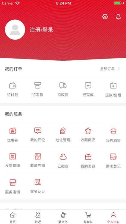 茅台云商 screenshot-3
