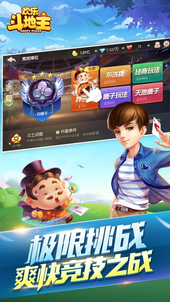 欢乐斗地主 Screenshot