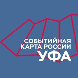 Событийная карта России. Уфа