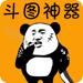 112.表情包制作器-斗图gif制作 表情工厂