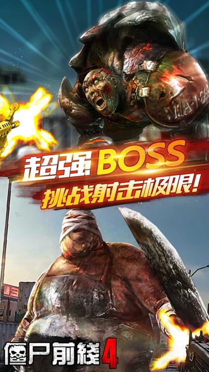 僵尸前线4:Zombie Frontier丧尸射击手机游戏! screenshot-5