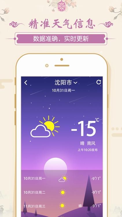 万年历 日历:黄历农历天气中华老黄历 screenshot-3