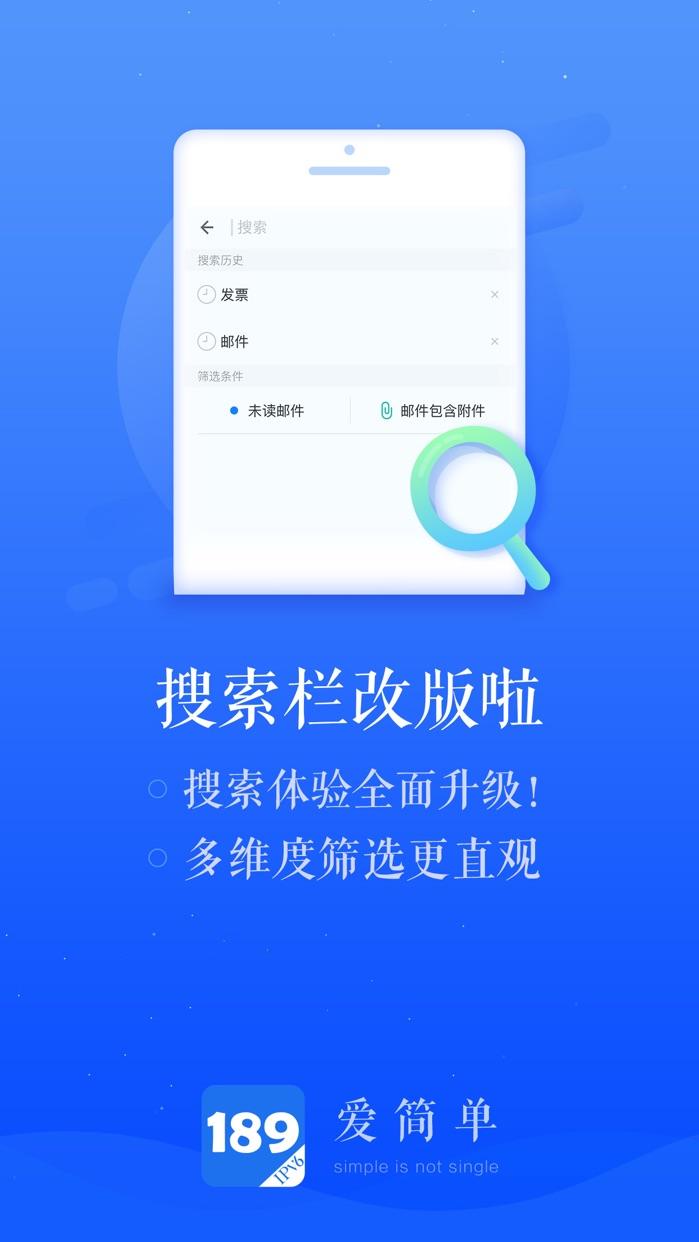189邮箱-支持多账号收发邮件 Screenshot