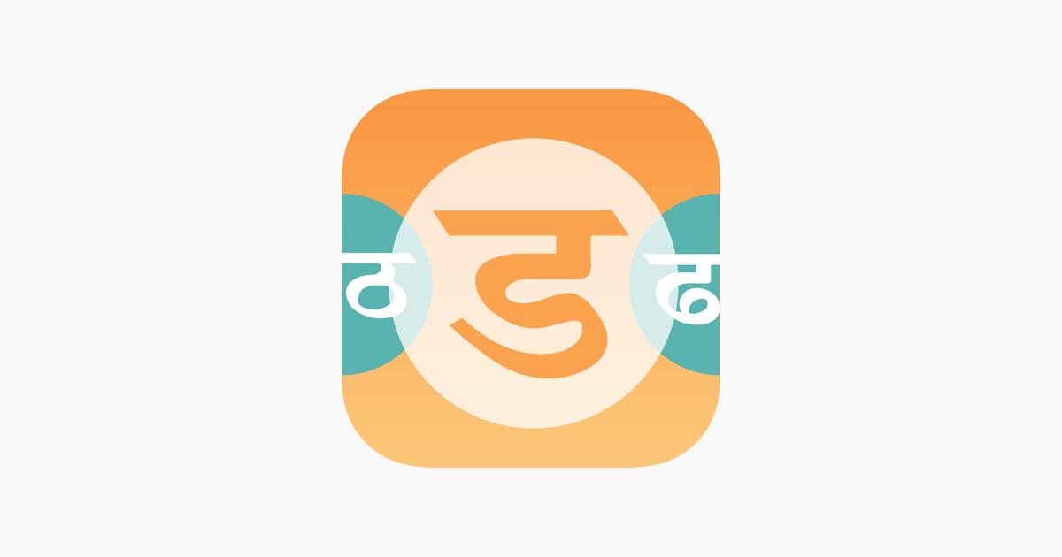 Hindi Script on the App Store