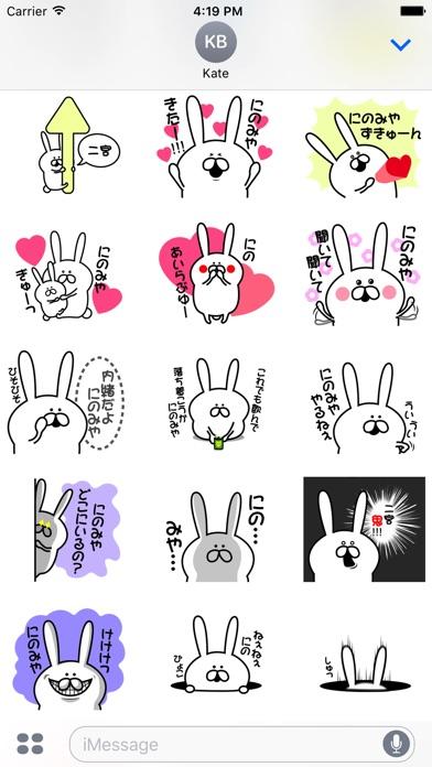 Ninomiya3 Stickerのスクリーンショット2