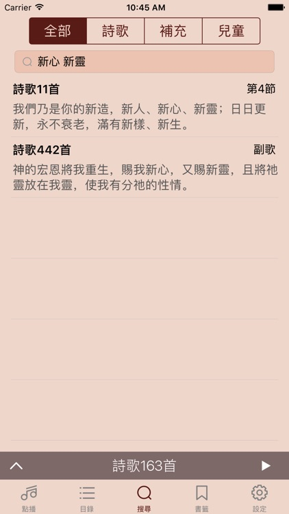 電子詩歌 screenshot-3